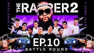 THE RAPPER 2 | EP.10 | BATTLE ROUND | TEAM โค้ชกอล์ฟ | 15 เม.ย. 62 Full HD