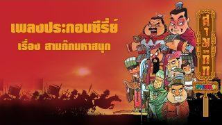 เพลงประกอบซี่รี่ย์ – สามก๊กมหาสนุก【OFFICIAL MV】l 3Kok Mahasanook  l Vithita Animation