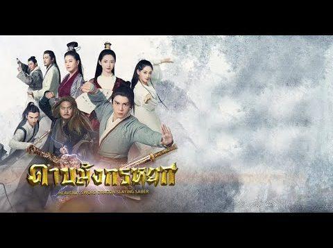 ดาบมังกรหยก 2019 พากย์ไทย HD กระบี่อิงฟ้า ดาบฆ่ามังกร ตอนที่ 14