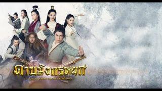 ดาบมังกรหยก 2019 พากย์ไทย HD กระบี่อิงฟ้า ดาบฆ่ามังกร ตอนที่ 5