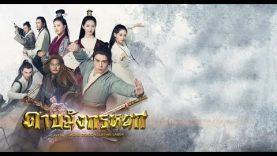 ดาบมังกรหยก 2019 พากย์ไทย HD กระบี่อิงฟ้า ดาบฆ่ามังกร ตอนที่ 3