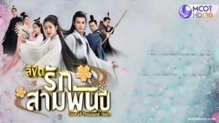 ซีรี่ย์จีน-ลิขิตรักสามพันปี-Love-of-Thousand-Years-2020-พากย์ไทย-