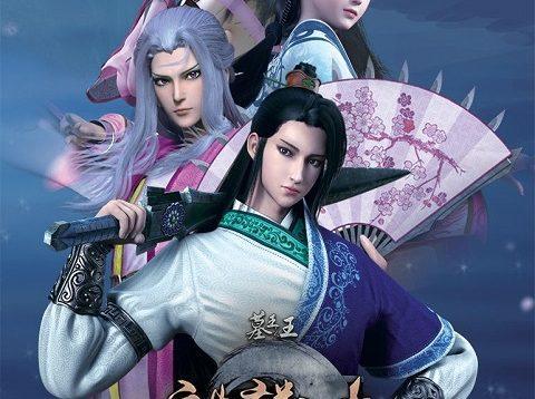 Mu-Wang-Zhi-Wang-Qi-Lin-Jue-ราชาผู้ยิ่งใหญ่แห่งสุสาน
