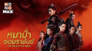 The Majesty of Wolf (หมาป่าจอมราชันย์) [Trailer ตัวอย่างเต็ม] [หวังต้าลู่, หลี่ชิ่น, เซียวจ้าน]