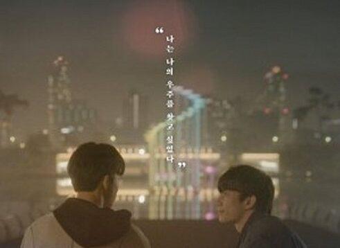 To-My-Star-2021-ซับไทย