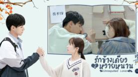รักข้างเดียวที่หวายหนาน-Unrequited Love (2021)