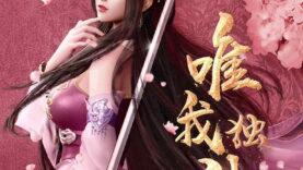 Wei-Wo-Du-Shen
