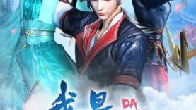 Wo-Shi-Da-Shenxian-ซับไทย