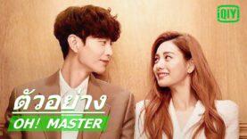 ตอนที่ 11 ล่าสุด Oh! Master (2021) ซับไทย