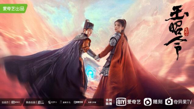 No-Boundary-Chinese-Drama-Horizontal-Poster