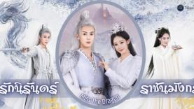 Miss The Dragon – รักนิรันดร์ราชันมังกร