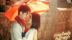 First-Romance_Still_3 (1)