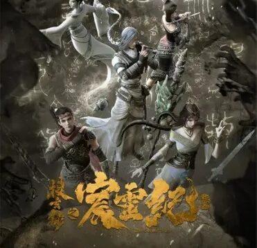 Sou Xuan Lu Chen Ling Ji 2021