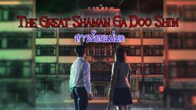 The Great Shaman Ga Doo Shim