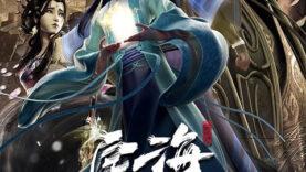 dinghai-fusheng-lu