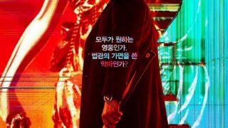 the-devil-judge-tvn-poster-1