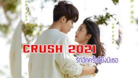 Crush 2021