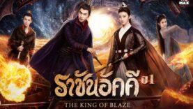 The-King-of-Blaze-Still_0