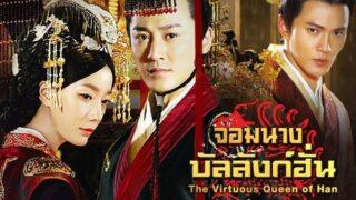 The Virtuous Queen Of Han